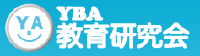 YBA教育研究会の画像